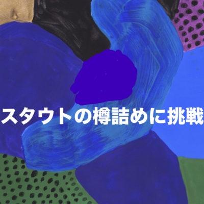 スタウト樽詰め作業体験記!