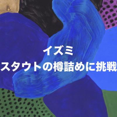 イズミのスタウト樽詰め作業体験記!
