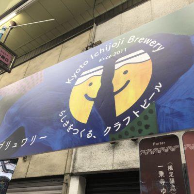シークレットビール……地ビール祭り京都2018で遂にお披露目!!!その名も…グルートエール!!