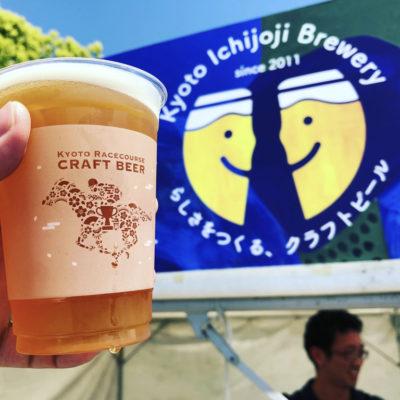 5月末までは毎週末、京都競馬場で一乗寺ブリュワリーのビールが飲めますよ!