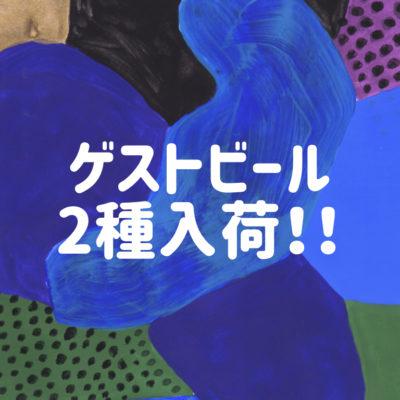 【ゲストビール紹介】一乗寺メイプルブラウンエール&ブリュワー林さんおすすめゲストビール!