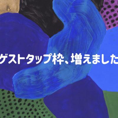 【ゲストタップ増加】一乗寺、秋の限定ビール揃い踏み!
