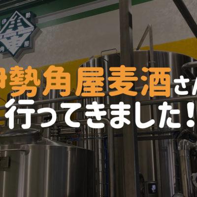 伊勢角屋麦酒さんに見学に行ってきました!今週のゲストビールもどうぞ!