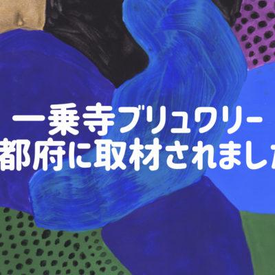 ブリュワリーが京都府に取材されました!今週末のイベント情報もあります!