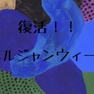 イベント情報速報!!