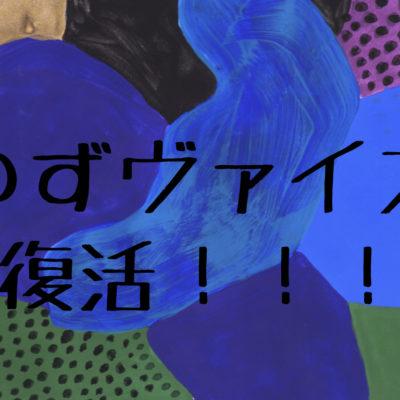 復活のゆずヴァイス!!