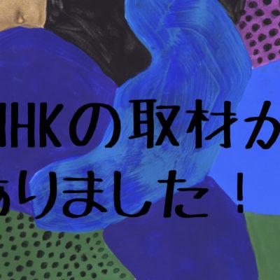 NHKの取材がありました!!
