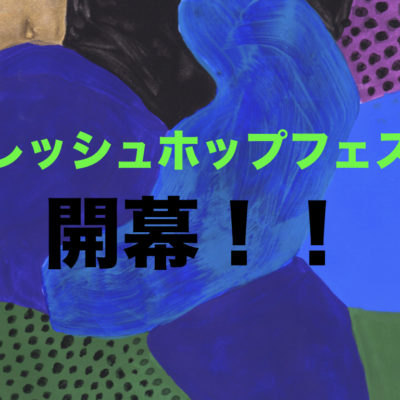 フレッシュホップフェスト開幕!!!