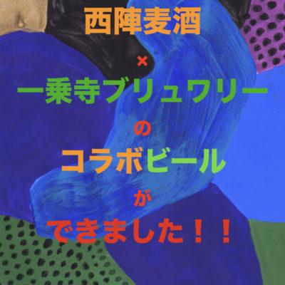 西陣麦酒×一乗寺ブリュワリーのコラボビール爆誕!!