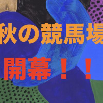 秋の競馬場開幕!!!