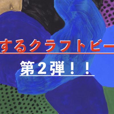 旅するクラフトビール第2弾!大阪マルカブリューイング!