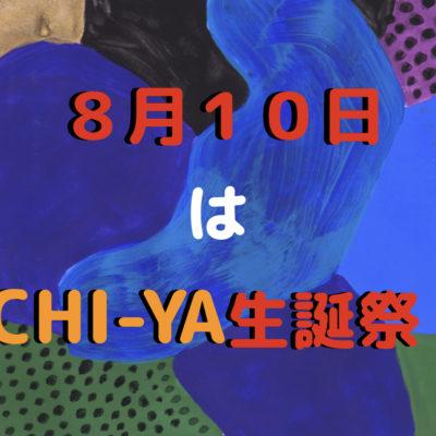 8月10日 ICHI-YA周年祭&新ビールお披露目会!